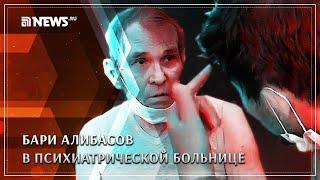 Бари Алибасов в психиатрической больнице