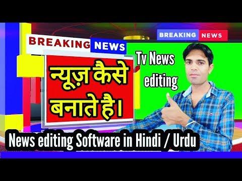 news editing software / news editing tutorial in hindi / news editing kaise kare / tv chennal news