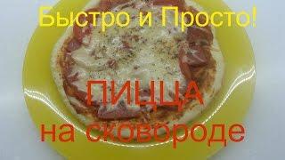 Пицца на сковороде Рецепт вкусной пиццы Быстро и просто