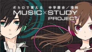 『ボカロ曲で勉強セヨ。』 音楽CD&動画配信つき学習参考書 「MUSIC STU...