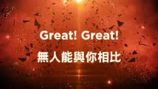 約書亞樂團 - 偉大奇妙神 Great Great God_E調(練唱用)