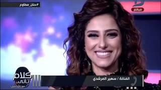 كلام تانى| مداخلة الفنانة/ سهير المرشدى تفاجئ