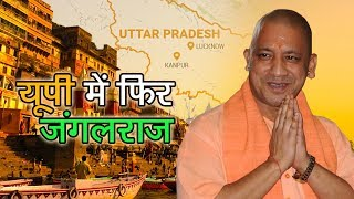यूपी में फिर जंगलराज   Is CM Yogi Adityanath's Government Capable Of Improving Law & Order In UP?