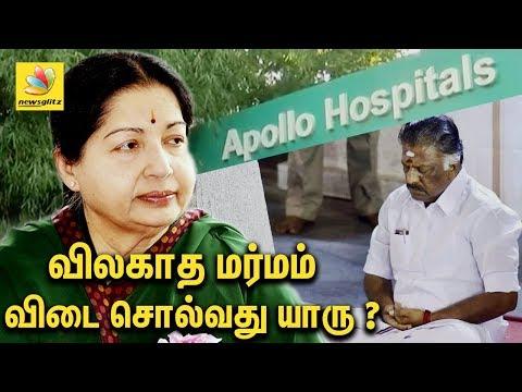 மர்ம மரணத்திற்கு விடை சொல்வது யாரு |  Unanswered Questions : Jayalalitha''s death | Latest News