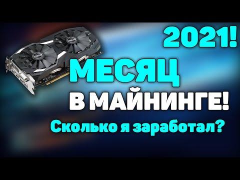 МЕСЯЦ В МАЙНИНГЕ! ОТЧЁТ! майнинг на одной видеокарте Rx 580