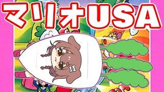 【スーパーマリオUSA】遊ぶんじゃよ【戌神ころね/ホロライブ】