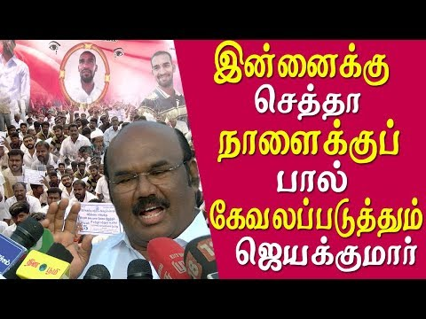 """Mega alliance under AIADMK leadership soon - D Jayakumar tamil news live  today flash news in tamil breaking news today tamil  Chennai: Averring that talks towards finalising alliance are progressing apace, AIADMK senior and fisheries minister D. Jayakumar said his party will form a mega alliance under its leadership reflecting the feelings of the people. """"This will be a turning point… those in the opposite camp may also come to our side. It will be a mega alliance that will be formed under AIADMK's leadership, reflecting the feelings of the people,"""" Mr. Jayakumar said and described it as """"a victory alliance, which will ensure the rights of the people of Tamil Nadu.""""    Speaking to reporters here on Tuesday he said an announcement on forging the ties would be made soon. """"First on our priority is finalising the alliance, for which all are willing. Then the numbers of seats and places should be identified,"""" Mr Jayakumar said.   More tamil news tamil news today latest tamil news kollywood news kollywood tamil news Please Subscribe to red pix 24x7 https://goo.gl/bzRyDm  #tamilnewslive sun tv news sun news live sun news"""