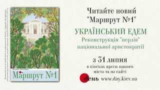 Маршрут №1. Випуск 34 «Український Едем»