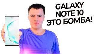 SAMSUNG ПОКАЗАЛА GALAXY NOTE10 И NOTE10+!