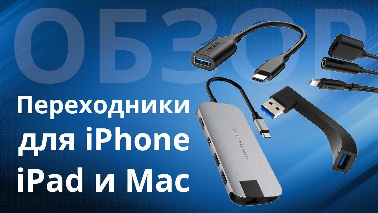 Полезные переходники и аксессуары для iPhone, iPad и Mac, которые решают проблемы подключения