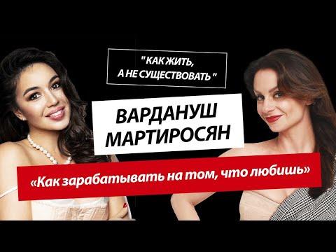 Варда Мартиросян и Светлана Керимова   Как зарабатывать на том, что любишь