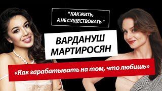 Прямая трансляция Светланы Керимовой и Варды Мартиросян Как жить а не существовать