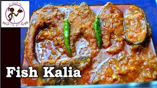 Video বিয়েবাড়ির স্টাইলে মাছের কালিয়া | Fish Kalia Bengali Recipe | Katla Macher Kalia Recipe download MP3, 3GP, MP4, WEBM, AVI, FLV April 2018