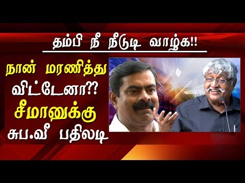 suba veerapandian reply to seeman latest speech  suba veerapandian speech latest tamil news live  While speaking in a public meeting  Suba Veerapandian told that semen has criticized me and told reporters that I have been died but  I wish seemann a long life,  said Suba Veerapandian in his speech he also said that he is an individual and that will come to to every individual who are living in this world but till I die I will follow and propagate the Dravidian principles here is the latest speech of Suba Veerapandian     veerapandian, suba veerapandian, subavee, suba veerapandian speech, seeman latest speech, seeman, seeman speech, tamil news today    For More tamil news, tamil news today, latest tamil news, kollywood news, kollywood tamil news Please Subscribe to red pix 24x7 https://goo.gl/bzRyDm red pix 24x7 is online tv news channel and a free online tv