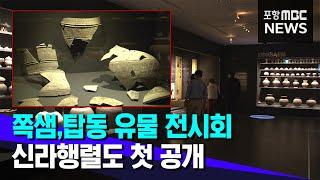 신라행렬도 첫 일반공개‥쪽샘 탑동 유물 전시