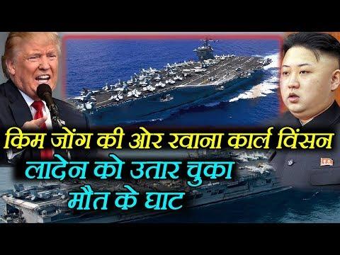 Kim Jong को सबक सिखाने  Trump का यमराज रवाना, USS कार्ल विंसन से फैली दहशत