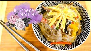 чапче корейская кухня ну или  как приготовить Фунчозу (рецепт)