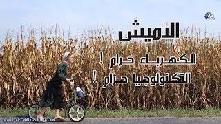 حقائق لا تعرفها عن الأميش | أغرب طــائـ ــفـة فى العالم - توقف بهم الزمن 300 عام !!