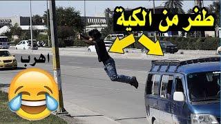 تحشيش ابو الكية  _ عبرية 56  _ من يصعد وياك عرف    مصطفى ستار