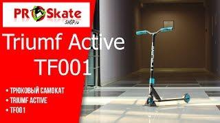 Трюковый самокат для новичка | TRIUMF ACTIVE TF001 | Обзор