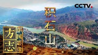 《中国影像方志》 第501集 甘肃积石山篇| CCTV科教