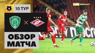 03 10 2021 Ахмат Спартак Обзор матча
