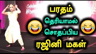 Aishwarya Rajinikanth Dance, Bharatha Natyam Artists criticised-Filmibeat Tamil