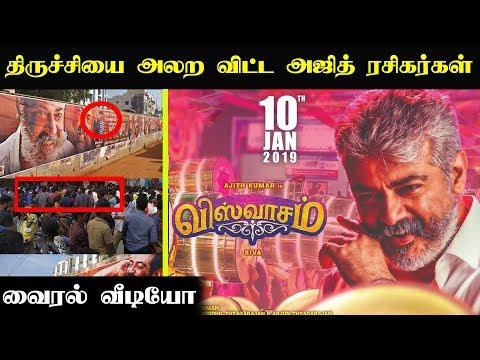 Viral Video: Trichy Ajith Fans Celebration For Viswasam   Nayanthara   Tamil Cinema   Kalakkl Cinema