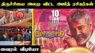 Viral Video: Trichy Ajith Fans Celebration For Viswasam