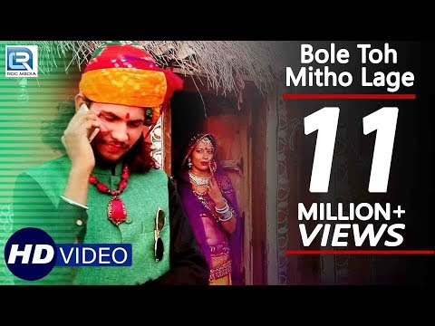 बोले तो मिठो लागे Video Song  Bole Toh Mitho Lage  Dj Mix  Neelu Rangili, Sayar  Marwadi Song