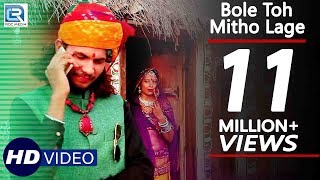 बोले तो मिठो लागे - VIDEO Song | BOLE TOH MITHO LAGE | DJ Mix | Neelu Rangili, Sayar | Marwadi Song