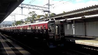 阪急神戸線 8000系 8003F 夙川発車