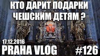 Кто дарит подарки чешским детям? Ежишек Прага, Кампа Костёл Пани Марии, Езулатко Praha Vlog 126