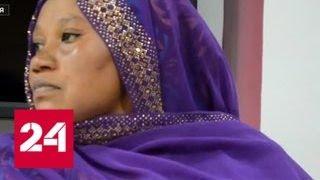 В Нигерии мошенница обманывала бизнесменов от имени первой леди - Россия 24