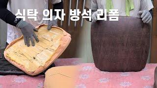 [가구TV 박이사] 식탁 의자 방석 리폼