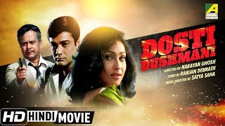 Dosti Dushman | New Hindi Action Movie 2019 | Full Movie | Prosenjit, Rituparna