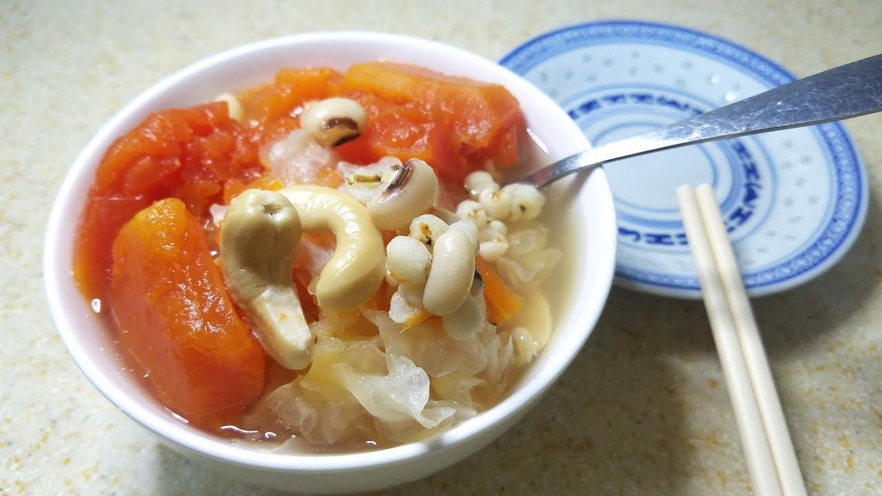 木瓜雪耳素湯 / 美人湯 / 飲咗變美人 Vegetable Soup 【20無限】 - YouTube