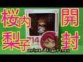 【ラブライブ!】ねんどろいど桜内梨子 Sakurauchi Riko