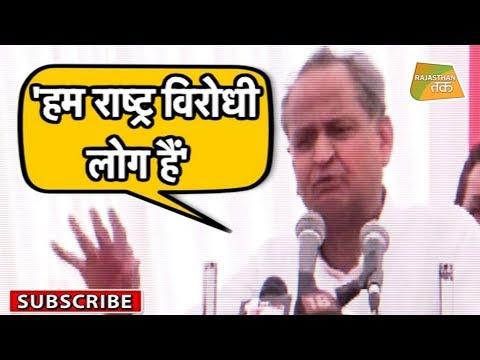 CM ASHOK GEHLOT  के PM MODI पर तंज ! | Rajasthan Tak
