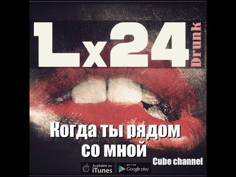 Lx24 - Когда Ты Рядом Со Мной ● на пианино | Piano Cover ● ᴴᴰ + НОТЫ & MIDI