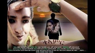 ERI Beats - New Eritrean Movie | Teamir - ተኣምር | - Trailer