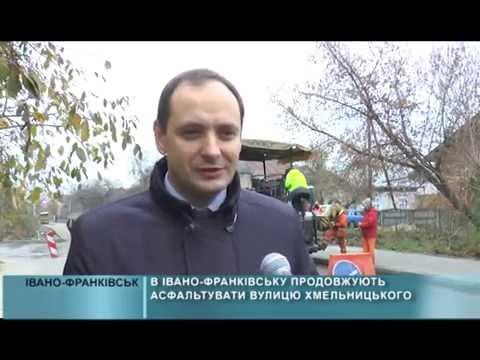 ВІвано-Франківську продовжують асфальтувати вулицю Хмельницького