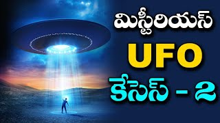 Mystifying UFO Cases-2   Ufo and Aliens Mysteries   Unknown  Facts Telugu