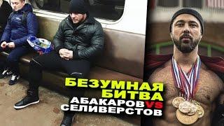 Как Адам Абакаров с Императором девушек делили БЕЗУМНАЯ БИТВА