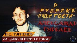 """И.С. Тургенев - """"Ах, давно ли гулял я с тобой!"""" Читает Александр Гуркаев. В рубрике """"Наши гости""""."""