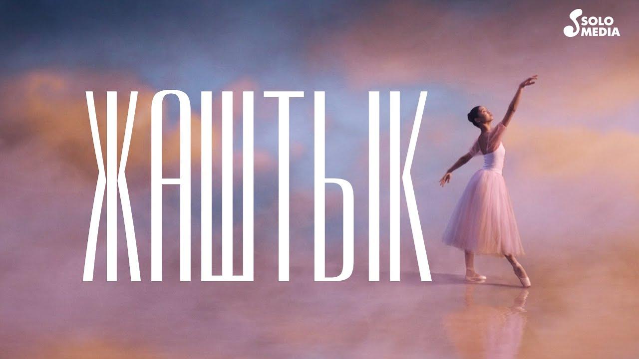 Жаштык - Минифильм 2020