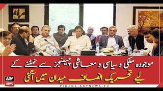 Meeting of PTI's leadership called by PM Khan