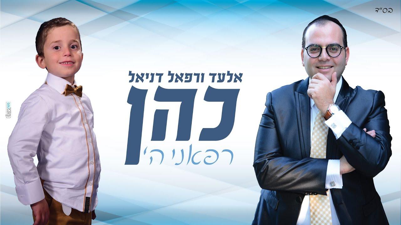 "אלעד ורפאל דניאל כהן - ""רפאני ה' """