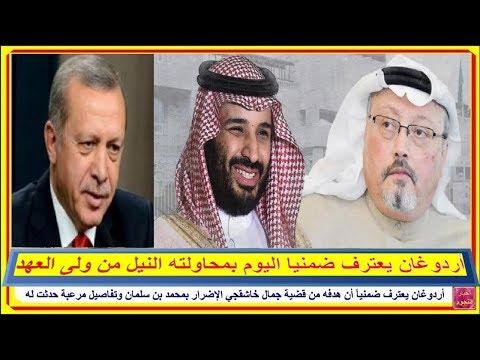 #أردوغان يعترف ضمنياً  اليوم أن هدفه بقضية #جمال_خاشقجي النيل من #محمد_بن_سلمان وتفاصيل مرعبة حدثت thumbnail