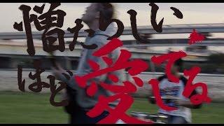 2014年10月15日に全国発売されるNANISAMA? の1st Single「憎たらしいほ...